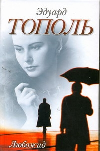 Любожид Тополь Э.В.