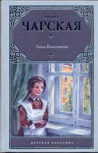 Чарская Л.А. - Люда Влассовская обложка книги