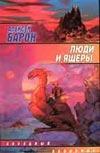 Барон А.В. - Люди и ящеры' обложка книги