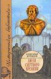 Курганов А.Б. - Люди Смутного времени' обложка книги