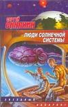 Синякин С.Н. - Люди Солнечной системы' обложка книги