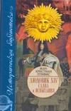 Птифис Жан-Кристи - Людовик XIV. Слава и испытания' обложка книги
