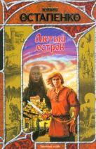 Остапенко Ю. - Лютый остров' обложка книги