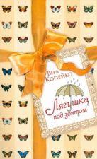 Копейко В.В. - Лягушка под зонтом' обложка книги