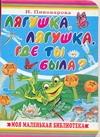 Пивоварова И.М. - Лягушка, лягушка, где ты была ?…' обложка книги