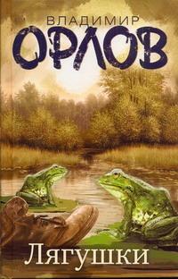 Лягушки Орлов В.В.