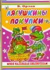 Орлов В.Н. - Лягушкины покупки' обложка книги