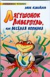 Измайлов Л.М. - Лягушонок Ливерпуль, или Веселая копилка' обложка книги