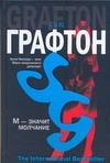 Графтон С. - М - значит молчание' обложка книги