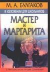 """М.А. Булгаков в изложении для школьников: """"Мастер и Маргарита"""" Петрова В.В."""