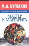 Петров В.В - М.А.Булгаков и изложении для школьников:Мастер и Маргарита' обложка книги