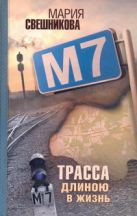 Свешникова Мария - М7. [Трасса длиною в жизнь]' обложка книги