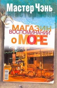 Магазин воспоминаний о море