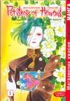 Акино Мацури - Магазинчик ужасов. Т. 1' обложка книги
