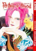 Акино Мацури - Магазинчик ужасов. Т. 10' обложка книги