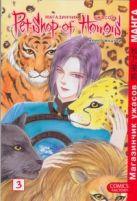 Акино Мацури - Магазинчик ужасов. Т. 3' обложка книги