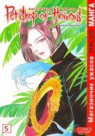 Акино Мацури - Магазинчик ужасов. Т. 5' обложка книги