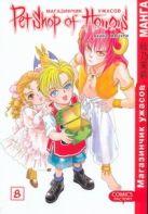 Акино Мацури - Магазинчик ужасов. Т. 8' обложка книги