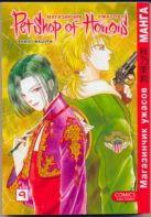 Акино Мацури - Магазинчик ужасов. Т. 9' обложка книги