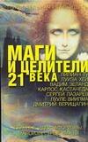 Лиственная Е.В. - Маги и целители 21 века: главние идеи, афоризмы, малоизвестные факты' обложка книги