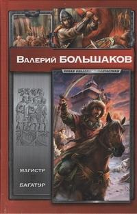 Магистр. Багатур Большаков В.