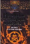 Эстрин А.М. - Магические заговоры и обереги на все случаи жизни' обложка книги