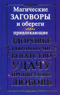 Магические заговоры и обереги, привлекающие здоровье, благополучие, богатство, у от book24.ru