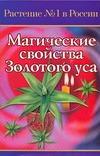 Лаврушина Е. - Магические свойства Золотого Уса' обложка книги