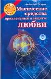 Эстрин А.М. - Магические средства привлечения и защиты любви' обложка книги