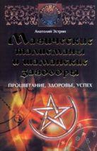 Эстрин А. - Магические талисманы и шаманские заговоры' обложка книги