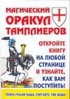 Благовещенский Г. - Магический оракул Тамплиеров' обложка книги