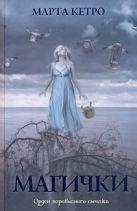 Кетро Марта - Магички' обложка книги