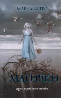 Магички Кетро Марта