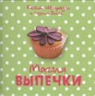 Ширази Кейт - Магия выпечки' обложка книги