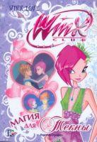 Будзи Риджина - Магия для Текны' обложка книги
