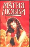 Николаева Г. - Магия любви' обложка книги