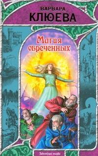Магия обреченных Клюева В.