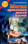 Балашов А.С. - Магия. Привлекаем деньги и успех' обложка книги