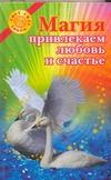 Балашов А.С. - Магия. Привлекаем любовь и счастье' обложка книги