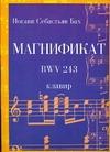 Бах И. С. - Магнификат. BWV 243' обложка книги
