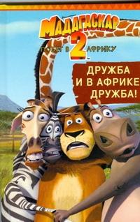 Мадагаскар-2. Побег в Африку. Дружба и в Африке дружба! Качке Джуди