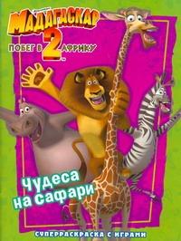Мадагаскар-2. Побег в Африку. Чудеса на Сафари. Суперраскраска с играми