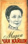 Тайсон-Ли Лаура - Мадам Чан Кайши' обложка книги