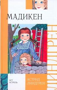 Линдгрен А. - Мадикен обложка книги
