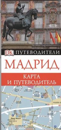 Мадрид. Карта и путеводитель