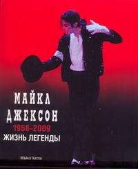 Хитли Майкл - Майкл Джексон, 1958-2009. Жизнь легенды обложка книги