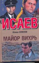 Семенов Ю.С. - Майор Вихрь' обложка книги
