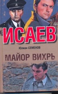 Майор Вихрь Семенов Ю.С.