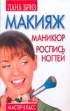 Бриз Лана - Макияж, маникюр, роспись ногтей' обложка книги