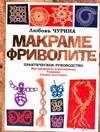 Федотова В.А. - Макраме. Фриволите' обложка книги